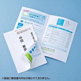 サンワサプライ SANWA SUPPLY マルチタイプシークレットはがき (はがきサイズ・20セット) 白色度用紙 100% JP-HKSEC14[JPHKSEC14]【wtcomo】