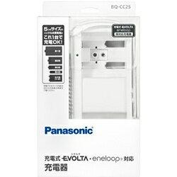 パナソニック Panasonic BQ-CC25 BQ-CC25 充電器 [充電器のみ /単1形〜単4形兼用][BQCC25] panasonic