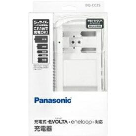 パナソニック Panasonic BQ-CC25 BQ-CC25 充電器 [充電器のみ /単1形〜単4形兼用][BQCC25] panasonic【rb_pcp】