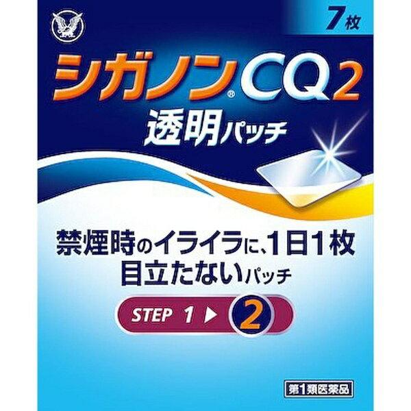 【第1類医薬品】 シガノンCQ2透明パッチ(7枚)〔禁煙補助剤〕【第一類医薬品ご購入の前にを必ずお読みください】大正製薬