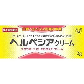 【第1類医薬品】 ヘルペシアクリーム(2g)【第一類医薬品ご購入の前にを必ずお読みください】大正製薬 Taisho