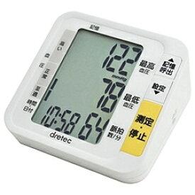 ドリテック dretec BM-200WT 血圧計 ホワイト [上腕(カフ)式][BM200]