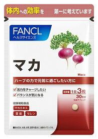 ファンケル FANCL FANCL(ファンケル) マカ 30日分 (90粒) 〔栄養補助食品〕【wtcool】