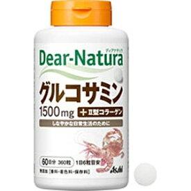 アサヒグループ食品 Asahi Group Foods Dear-Natura(ディアナチュラ) グルコサミンwith2型コラーゲン(360粒)〔栄養補助食品〕【wtcool】