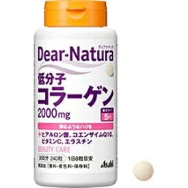 アサヒグループ食品 Asahi Group Foods Dear-Natura(ディアナチュラ) 低分子コラーゲン(240粒)〔栄養補助食品〕