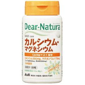 アサヒグループ食品 Asahi Group Foods Dear-Natura(ディアナチュラ) カルシウムマグネシウム(120粒)〔栄養補助食品〕【wtcool】