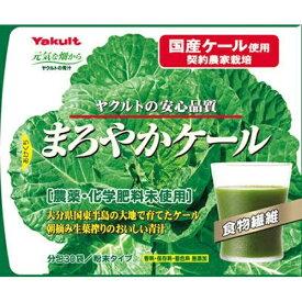 ヤクルトヘルスフーズ Yakult Health Foods Yakult(ヤクルト)まろやかケール 4.5g×30袋【代引きの場合】大型商品と同一注文不可・最短日配送