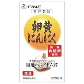 ファイン FINE JAPAN ファイン卵黄にんにく 120球【wtcool】
