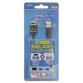 アクラス PS Vita用 USB充電&データ切替ケーブル(1.5m)【PSV(PCH-1000)】