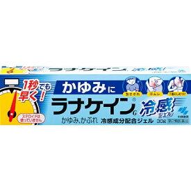 【第2類医薬品】 ラナケイン冷感ジェル(30g)【wtmedi】小林製薬 Kobayashi