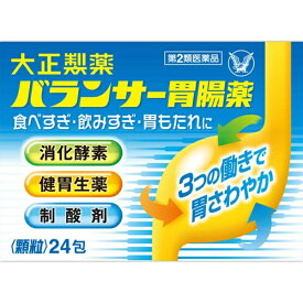【第2類医薬品】 バランサー胃腸薬(24包)〔胃腸薬〕【wtmedi】大正製薬 Taisho