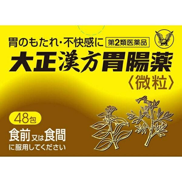 【第2類医薬品】 大正漢方胃腸薬(48包)〔胃腸薬〕大正製薬