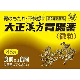 【第2類医薬品】 大正漢方胃腸薬(48包)〔胃腸薬〕【wtmedi】大正製薬 Taisho