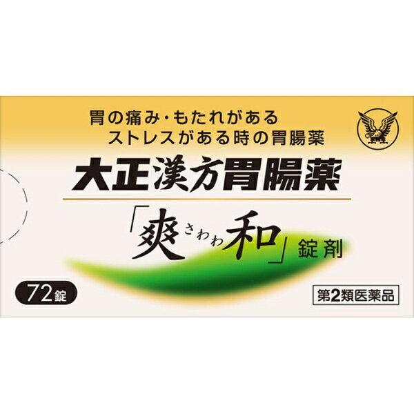 【第2類医薬品】 大正漢方胃腸薬「爽和」錠剤(72錠)〔胃腸薬〕大正製薬