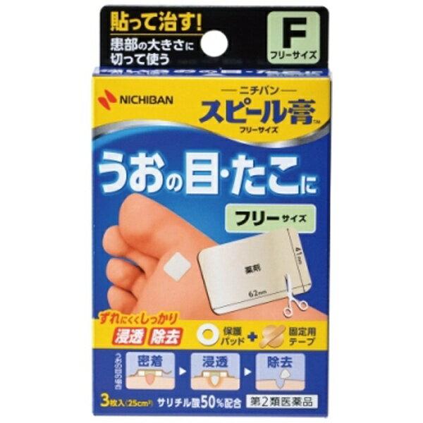 【第2類医薬品】 スピール膏SPF(3枚)ニチバン NICHIBAN