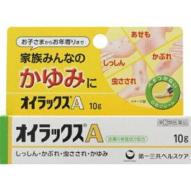 【第(2)類医薬品】 オイラックスA(10g)第一三共ヘルスケア DAIICHI SANKYO HEALTHCARE