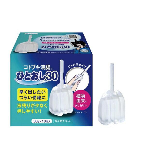 【第2類医薬品】 コトブキ浣腸ひとおし(30g×10個)〔浣腸〕ムネ製薬