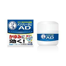 【第2類医薬品】 メンソレータムADクリームmジャータイプ(90g)【wtmedi】ロート製薬 ROHTO