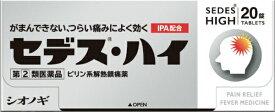 【第(2)類医薬品】 セデス・ハイ(20錠)〔鎮痛剤〕シオノギヘルスケア SHIONOGI