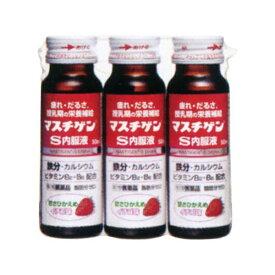 【第2類医薬品】 マスチゲンS内服(50mL×3本)〔ビタミン剤〕【wtmedi】日本臓器製薬 Nippon Zoki Pharmaceutical