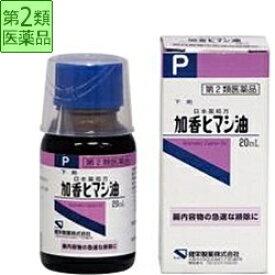 【第2類医薬品】 加香ヒマシ油(20mL)【wtmedi】健栄製薬 KENEI Pharmaceutical