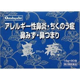 【第2類医薬品】 鼻療(90包)〔鼻炎薬〕【wtmedi】建林松鶴堂 TATEBAYASHI SHOUKAKUDO