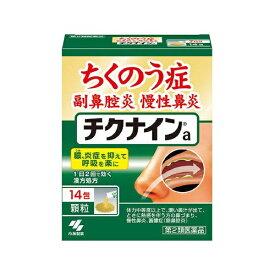 【第2類医薬品】 チクナイン(14包)〔鼻炎薬〕【wtmedi】小林製薬 Kobayashi