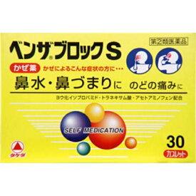 【第(2)類医薬品】 ベンザブロックS(30錠)〔風邪薬〕武田コンシューマーヘルスケア Takeda Consumer Healthcare Company
