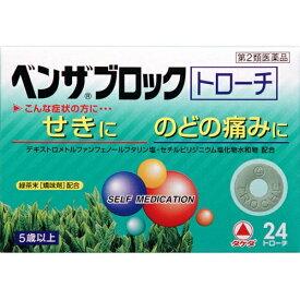 【第2類医薬品】 ベンザブロックトローチ(24錠)【wtmedi】武田コンシューマーヘルスケア Takeda Consumer Healthcare Company