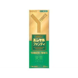 【第2類医薬品】 ユンケルファンティ(50mL)〔栄養ドリンク〕【wtmedi】佐藤製薬 sato
