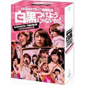 エイベックス・ピクチャーズ avex pictures AKB48/AKB48グループ臨時総会 〜白黒つけようじゃないか!〜(AKB48グループ総出演公演+AKB48単独公演) 【ブルーレイ ソフト】