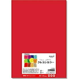 長門屋商店 NAGATOYA クレヨンカラー あか 122g/m2 (A4サイズ・20枚) ナ-CR001