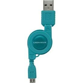 グリーンハウス GREEN HOUSE [micro USB]ケーブル 充電 (リール12〜78cm・ブルー)GH-UCRMB-BL [0.12~0.78m][GHUCRMBBL]