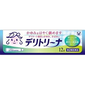【第2類医薬品】 デリトリーナ(12g)【wtmedi】大正製薬 Taisho