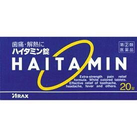 【第(2)類医薬品】 ハイタミン錠(20錠)〔鎮痛剤〕アラクス ARAX