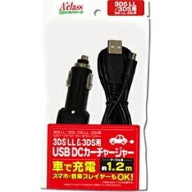 アクラス 3DS LL/3DS/DSi/DSi LL用USB DCカーチャージャー【3DS LL/3DS/DSi/DSi LL】