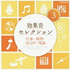 日本コロムビア NIPPON COLUMBIA (効果音)/効果音セレクション3 行事・風物・売り声・梵鐘 【CD】