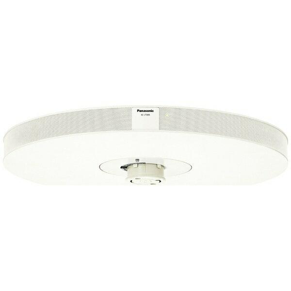 【送料無料】 パナソニック SC-LT205 天井設置型スピーカー(1台/ホワイト) SC-LT205[SCLT205] panasonic