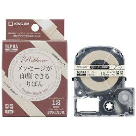 キングジム KING JIM PROテープカートリッジ りぼん TEPRA(テプラ) PROシリーズ ベージュ SFR12JK [黒文字 /12mm幅]