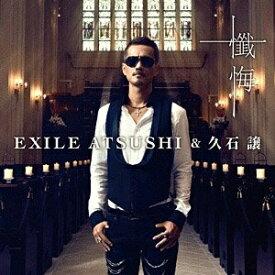 エイベックス・エンタテインメント Avex Entertainment EXILE ATSUSHI&久石譲/懺悔(DVD付) 【CD】
