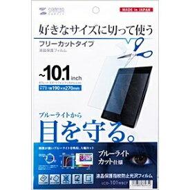 サンワサプライ SANWA SUPPLY タブレット対応[フリーカット〜10.1インチ] ブルーライトカット液晶保護指紋防止光沢フィルム LCD-101WBCF[LCD101WBCF]