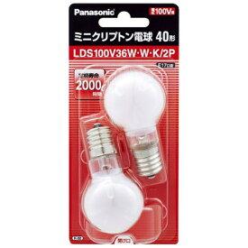 パナソニック Panasonic LDS100V36W・W・K/2P 電球 ミニクリプトン球 ホワイト [E17 /2個 /一般電球形][LDS100V36WWK2P]