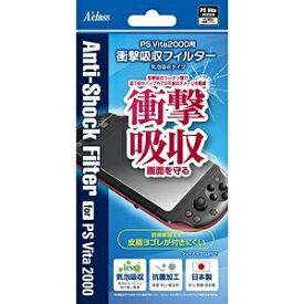 アクラス PS Vita2000用衝撃吸収フィルター(気泡吸収タイプ)【PSV(PCH-2000)】