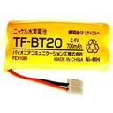 パイオニア PIONEER コードレス子機用充電池 TF-BT20[TFBT20]
