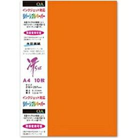 菅公工業 KANKO KOGYO 両面カラーリバーシブルペーパー(A4サイズ・10枚/オレンジ) モリ110【wtcomo】