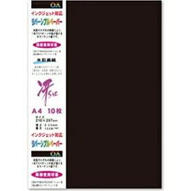 菅公工業 KANKO KOGYO 両面カラーリバーシブルペーパー(A4サイズ・10枚/ピュアブラック) モリ121【wtcomo】