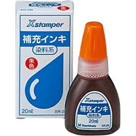 シヤチハタ Shachihata 染料系インキ20ML 朱色 XR-2N