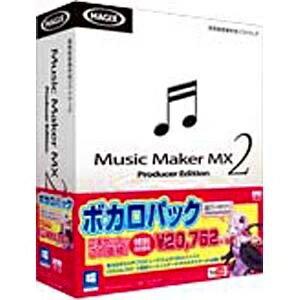 【送料無料】 AHS 〔Win版〕 Music Maker MX 2 Producer Edition −ボカロパック 結月ゆかり−