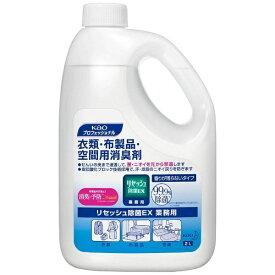 花王 Kao Resesh(リセッシュ) 除菌EX 香り残らない 業務用(2L)〔消臭剤・芳香剤〕