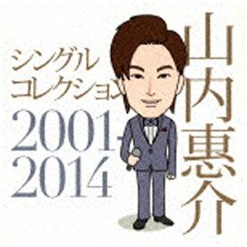 ビクターエンタテインメント Victor Entertainment 山内惠介/シングルコレクション2001-2014 【CD】